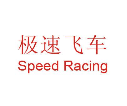 极速飞车-SPEEDRACING