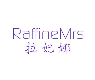 拉妃娜-RAFFINEMRS