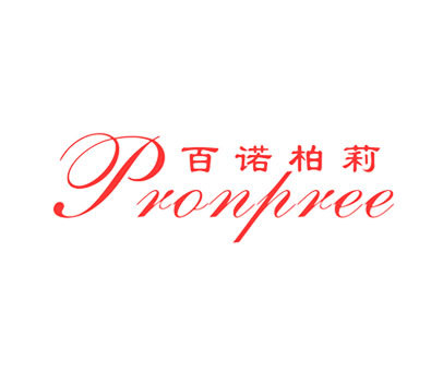 百诺柏莉-PRONPREE