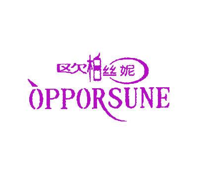 歐柏絲妮-OPPORSUNE