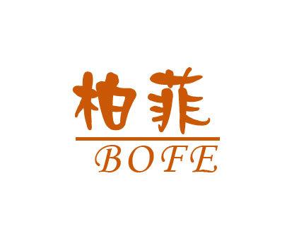柏菲-BOFE