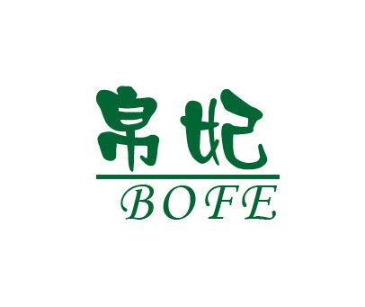 帛妃-BOFE