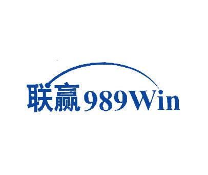 联赢-WIN-989