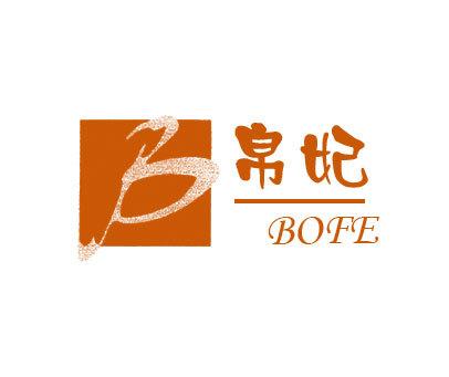 帛妃-B-BOFE