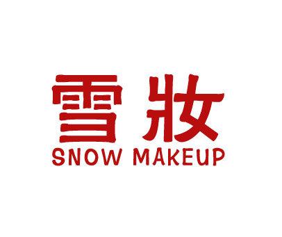 雪妆-SNOWMAKEUP