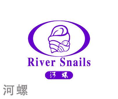 河螺-RIVERSNAILS