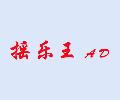 摇乐王-AD