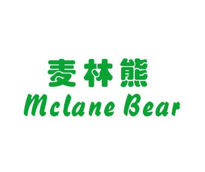麦林熊-MCLANEBEAR