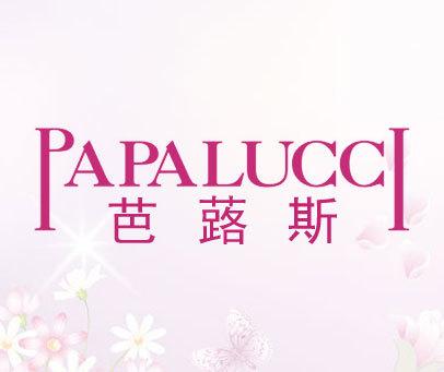 芭蕗斯-PAPALUCCI
