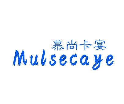 慕尚卡宴-MULSECAYE