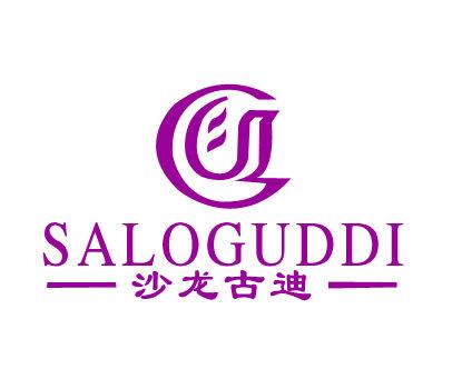 沙龙古迪-SALOGUDDI