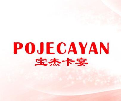 宝杰卡宴-POJECAYAN