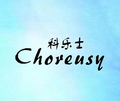 科乐士-CHOREUSY