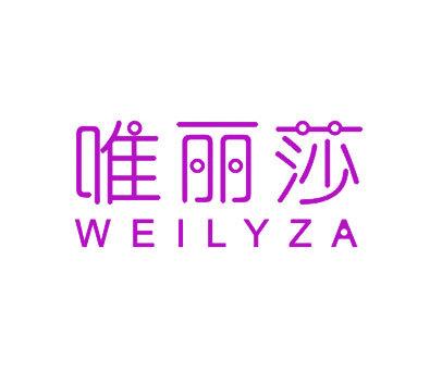唯丽莎-WEILYZA