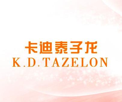 卡迪泰子龙-K.D.TAZELON