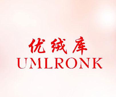 优绒库-UMLRONK