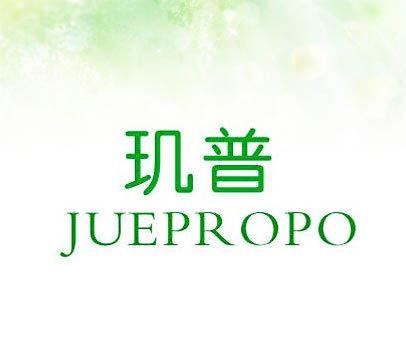 玑普-JUEPROPO
