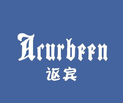 讴宾-ACURBEEN