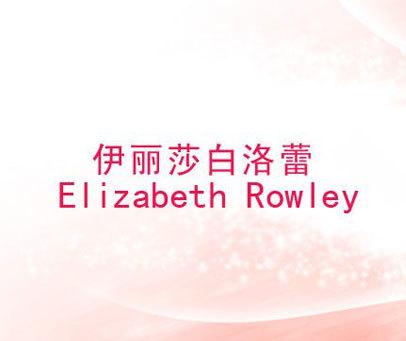 伊丽莎白洛蕾-ELIZABETHROWLEY