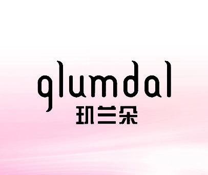 玑兰朵-GLUMDAL