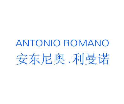 安东尼奥利曼诺