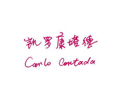 凯罗康塔德-CARLO CONTADA