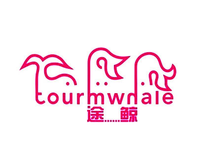 途鲸-TOURMWHALE