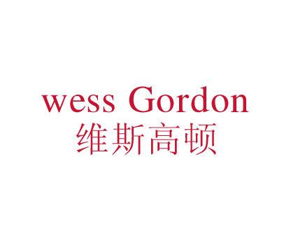 维斯高顿-WESS GORDON