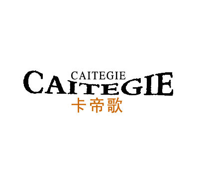 卡帝歌-CAITEGIE