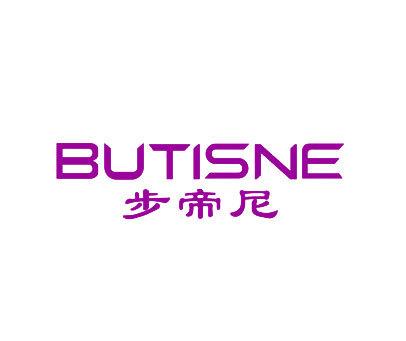步帝尼-BUTISNE