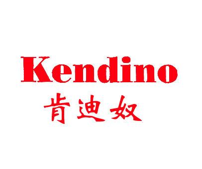 肯迪奴-KENDINO