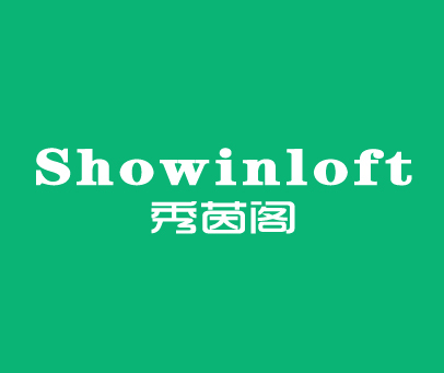 秀茵阁-SHOWINLOFT