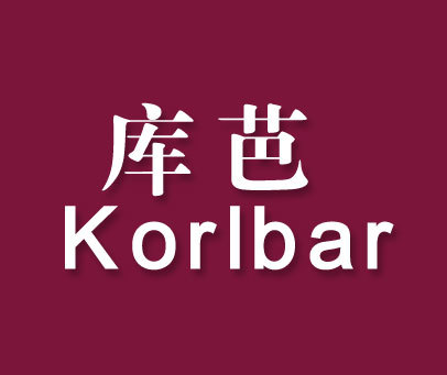 库芭-KORLBAR
