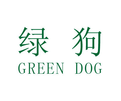 绿狗-GREENDOG