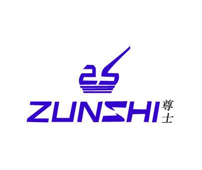 尊士-ZS