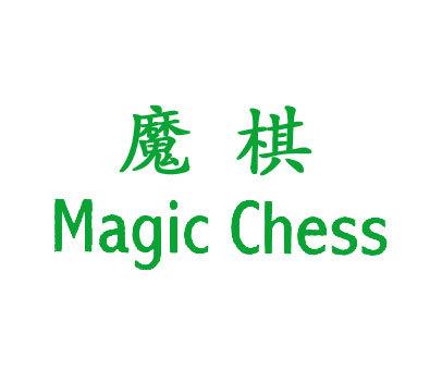 魔棋-MAGICCHESS