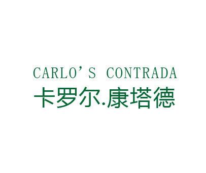 卡罗尔康塔德 CARLOS CONTRADA
