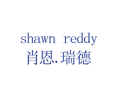 肖恩瑞德 SHAWN REDDY