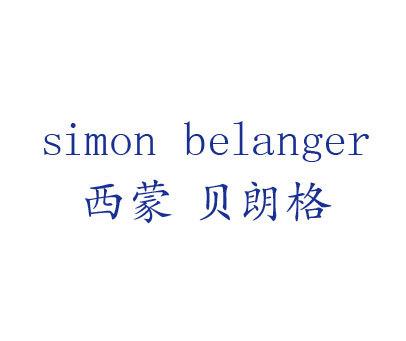 西蒙贝朗格-SIMON BELANGER