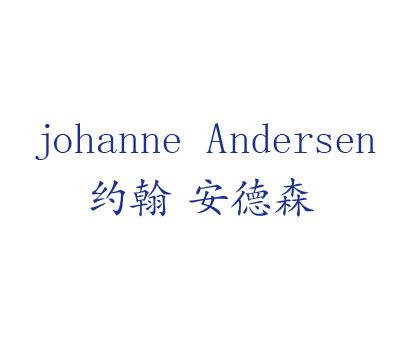 约翰安德森-JOHANNE ANDERSEN