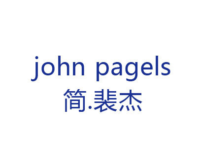 简裴杰 JOHN PAGELS