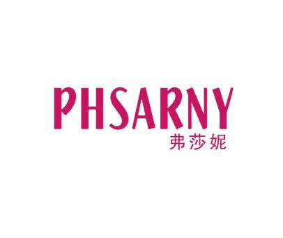 弗莎妮-PHSARNY