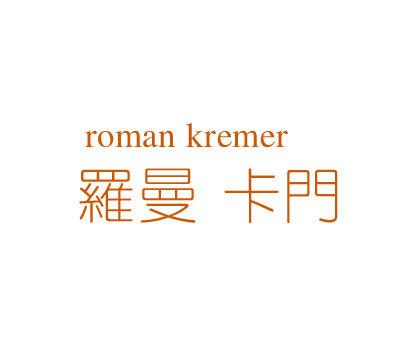 罗曼卡门-ROMAN KREMER