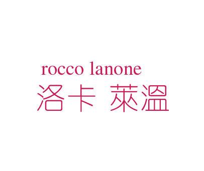洛卡莱温-ROCCO LANONE