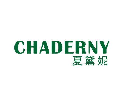 夏黛妮-CHADERNY