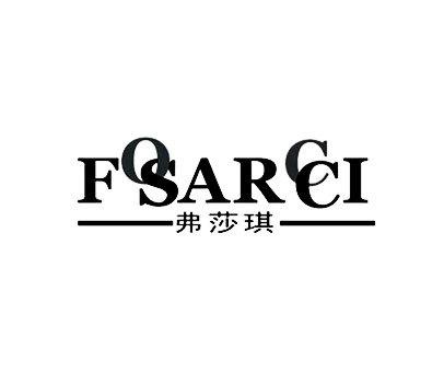 弗莎琪-FOSARCCI