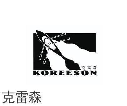 克雷森-KOREESON