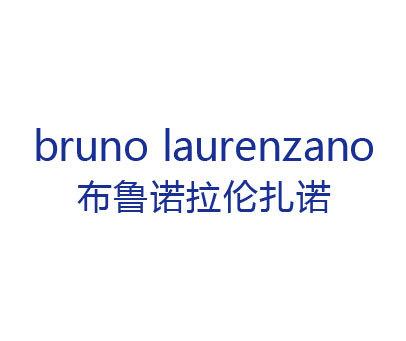 布鲁诺拉伦扎诺 BRUNO LAURENZANO