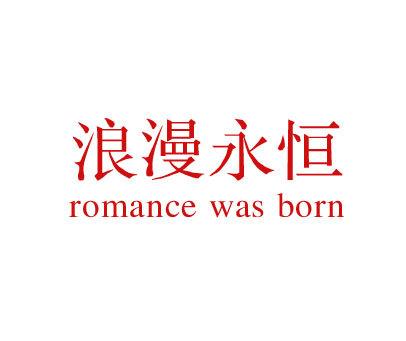 浪漫永恒-ROMANCE WAS BORN