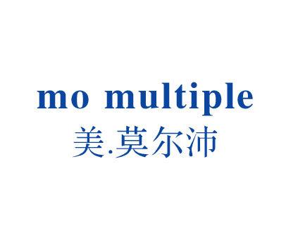 美莫尔沛MO MULTIPLE